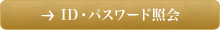 ID・パスワード照会